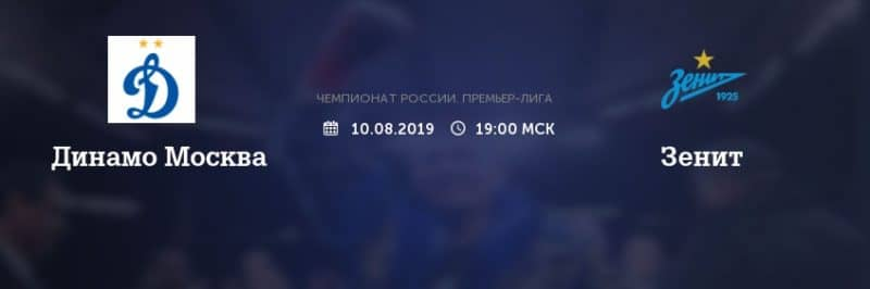Прогноз на матч Динамо Москва – Зенит – 10.08.2019, 19:00