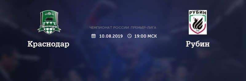 Прогноз на матч Краснодар – Рубин – 10.08.2019, 16:30