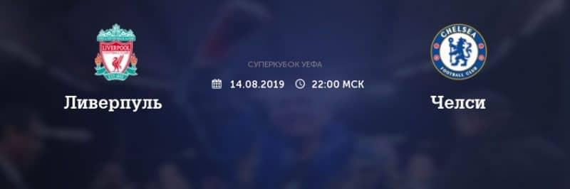 Прогноз на матч Ливерпуль – Челси – 14.08.2019, 22:00