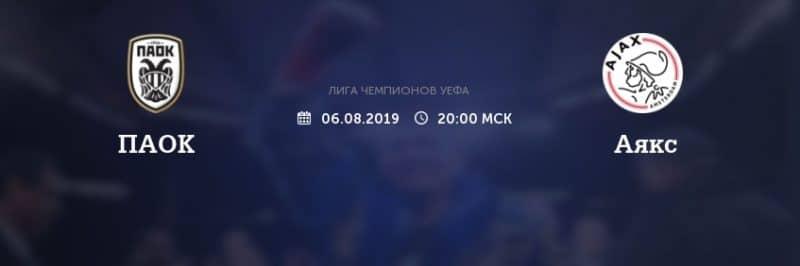 Прогноз на матч ПАОК – Аякс – 06.08.2019, 20:00