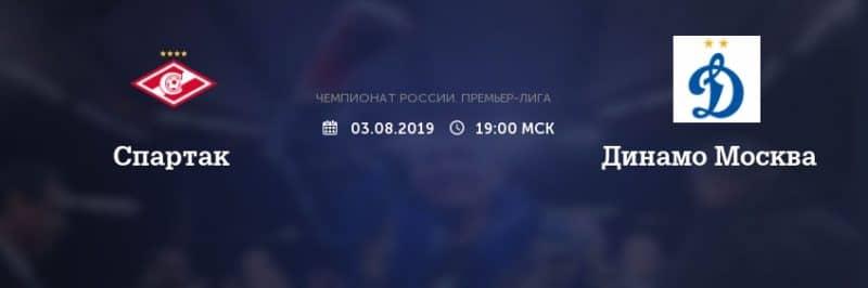 Прогноз на матч Спартак Москва - Динамо Москва - 03.08.2019, 19:00