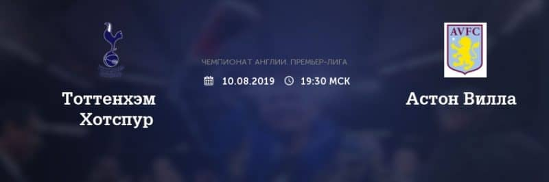 Прогноз на матч Тоттенхэм Хотспур – Астон Вилла – 10.08.2019, 19:30