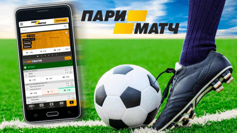 Официальный сайт букмекерской компании Parimatch для онлайн ставок на спорт в России.Ставки через интернет на реальные деньги в рублях!☝.