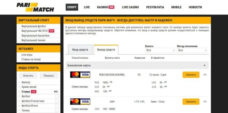 Игровой счет в Париматч