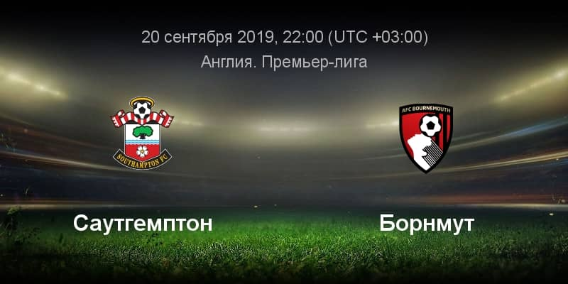 Прогноз на матч Саутгемптон – Борнмут – 20.09.2019, 22:00