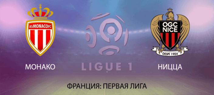 Прогноз на матч Монако – Ницца – 24.09.2019, 22:00
