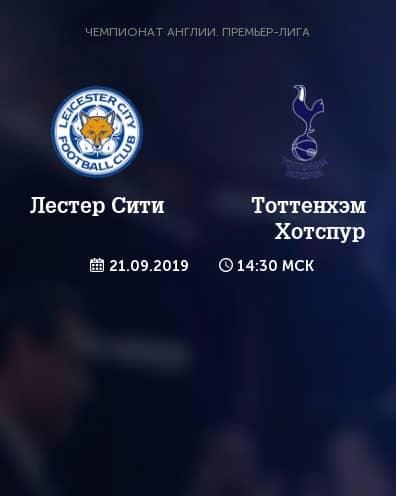 Прогноз на матч Лестер Сити – Тоттенхэм Хотспур – 21.09.2019, 14:30