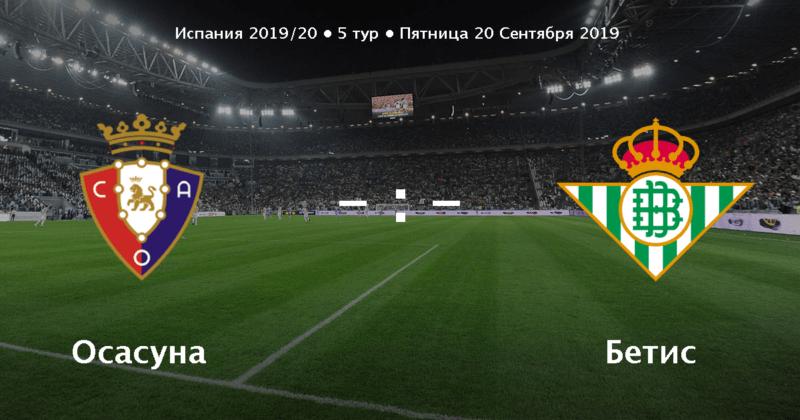 Прогноз на матч Осасуна – Бетис – 20.09.2019, 22:00