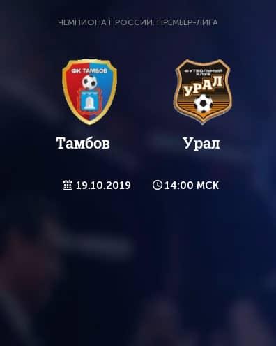 Прогноз на матч Тамбов – Урал – 19.10.2019, 14:00