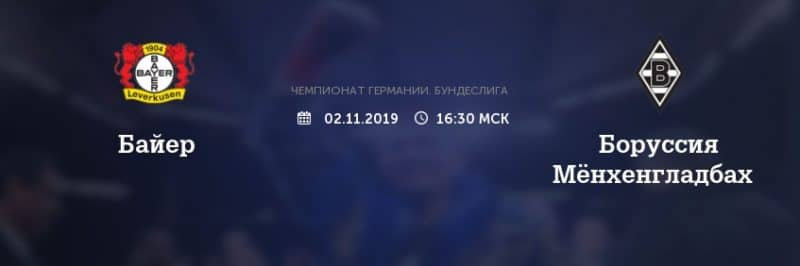 Прогноз на матч Байер – Боруссия М – 02.11.2019, 17:30