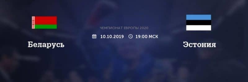 Прогноз на матч Беларусь – Эстония – 10.10.2019, 19:00