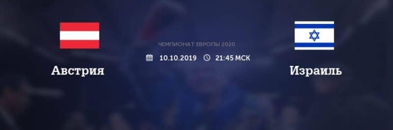 Прогноз на матч Австрия – Израиль – 10.10.2019, 21:45