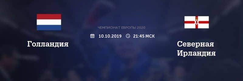Прогноз на матч Нидерланды – Северная Ирландия – 10.10.2019, 21:45