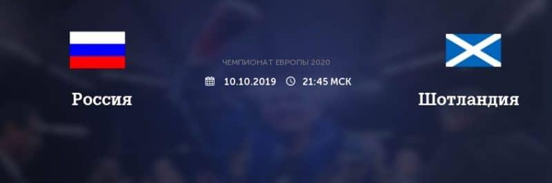Прогноз на матч Россия – Шотландия – 10.10.2019, 21:45