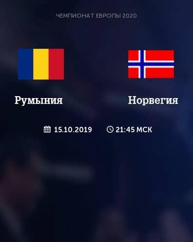 Прогноз на матч Румыния – Норвегия – 15.10.2019, 21:45