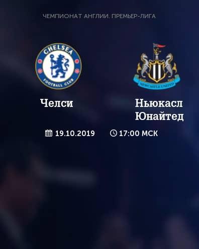 Прогноз на матч Челси – Ньюкасл Юнайтед – 19.10.2019, 17:00