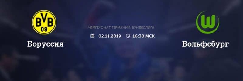 Прогноз на матч Боруссия Д – Вольфсбург – 02.11.2019, 17:30