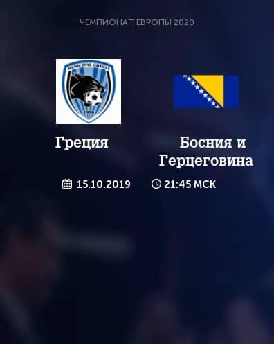 Прогноз на матч Греция – Босния и Герцеговина – 15.10.2019, 21:45