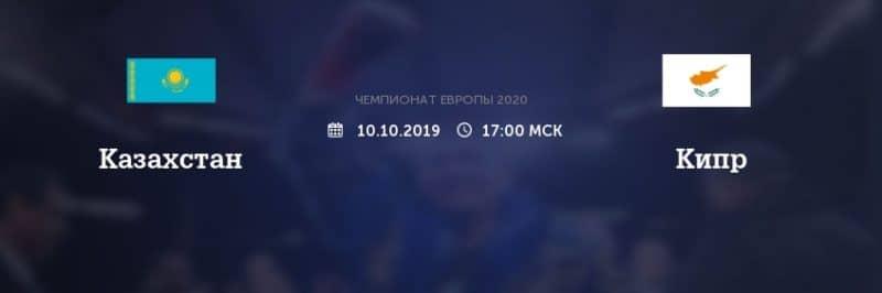 Прогноз на матч Казахстан – Кипр – 10.10.2019, 17:00