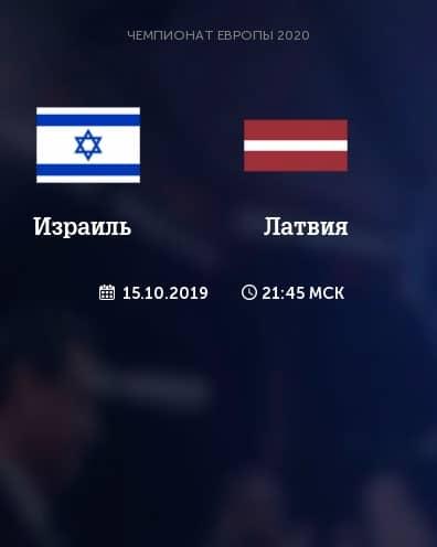 Прогноз на матч Израиль – Латвия – 15.10.2019, 21:45