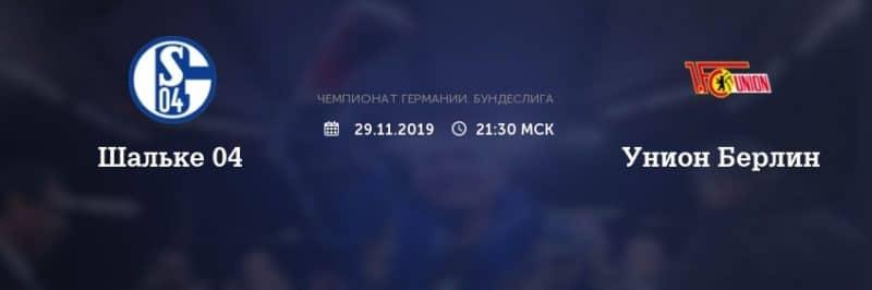 Прогноз на матч Шальке – Унион - 29.11.2019, 22:30
