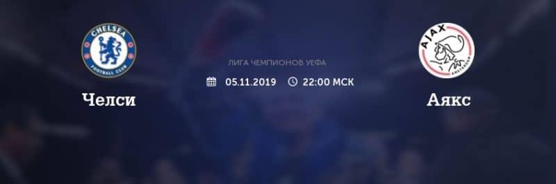 Прогноз на матч Челси – Аякс – 05.11.2019, 23:00