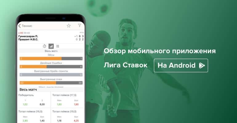 Скачать мобильную версию Лига Ставок на андроид