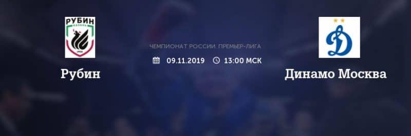 Прогноз на матч Рубин – Динамо – 09.11.2019, 14:00