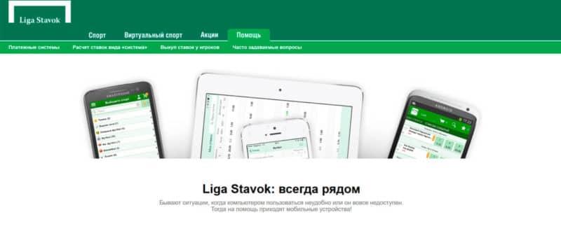 Лига ставок мобильная версия сайта