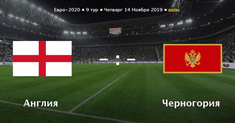 Прогноз на матч Англия – Черногория – 14.11.2019, 22:45