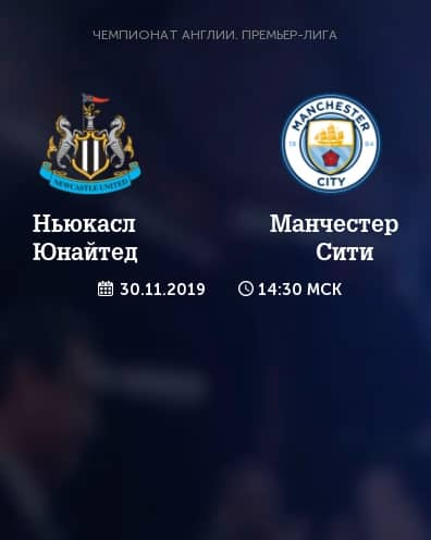 Прогноз на матч Ньюкасл Юнайтед – Манчестер Сити - 30.11.2019, 15:30