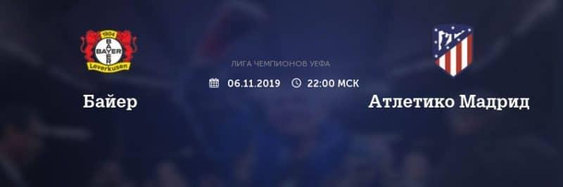 Прогноз на матч Байер – Атлетико – 06.11.2019, 23:00