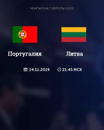 Прогноз на матч Португалия – Литва - 14.11.2019, 22:45