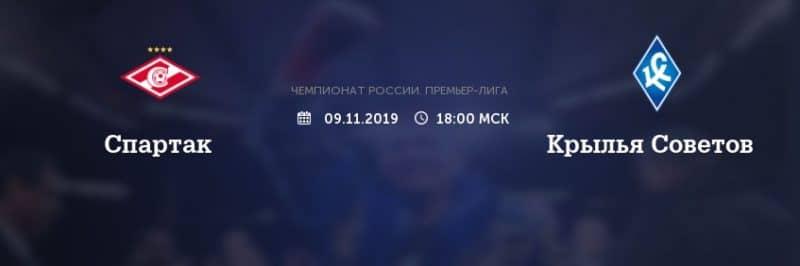 Прогноз на матч Спартак – Крылья Советов – 09.11.2019, 19:00
