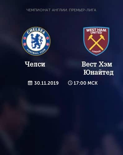Прогноз на матч Челси – Вест Хэм Юнайтед - 30.11.2019, 18:00