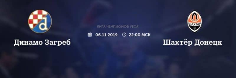 Прогноз на матч Динамо Загреб – Шахтер – 06.11.2019, 23:00