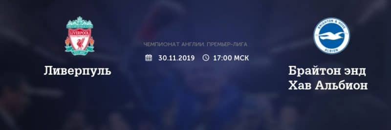 Прогноз на матч Ливерпуль – Брайтон - 30.11.2019, 18:00
