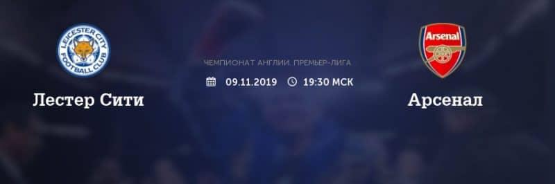 Прогноз на матч Лестер Сити – Арсенал – 09.11.2019, 20:30
