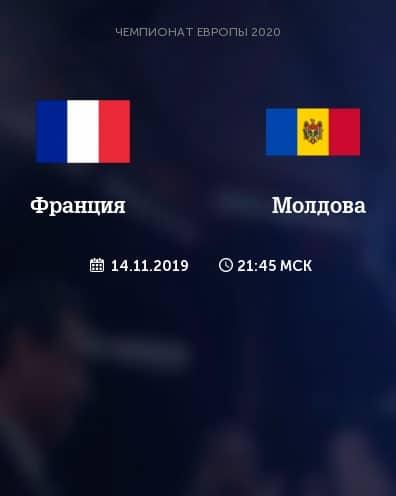 Прогноз на матч Франция – Молдова - 14.11.2019, 22:45