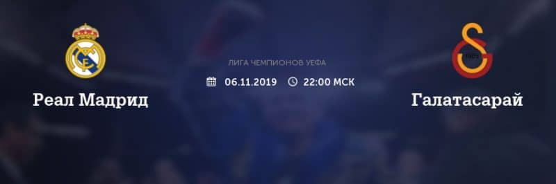 Прогноз на матч Реал – Галатасарай – 06.11.2019, 23:00