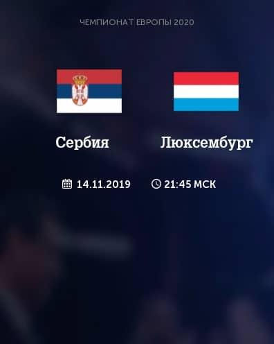 Прогноз на матч Сербия – Люксембург - 14.11.2019, 22:45
