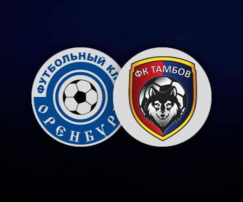 Прогноз на матч Тамбов – Оренбург - 07.12.2019, 14:00