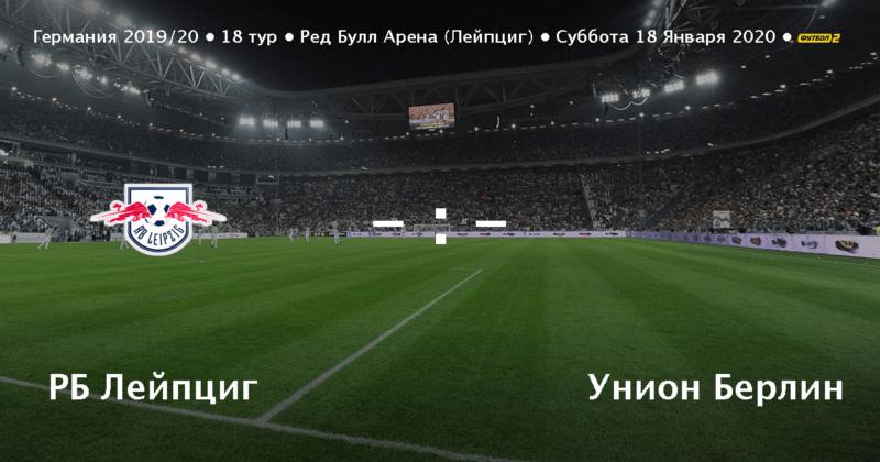 Прогноз на матч РБ Лейпциг – Унион - 18.01.2020, 20:30
