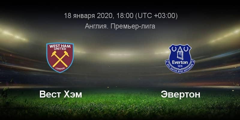 Прогноз на матч Вест Хэм – Эвертон - 18.01.2020, 18:00
