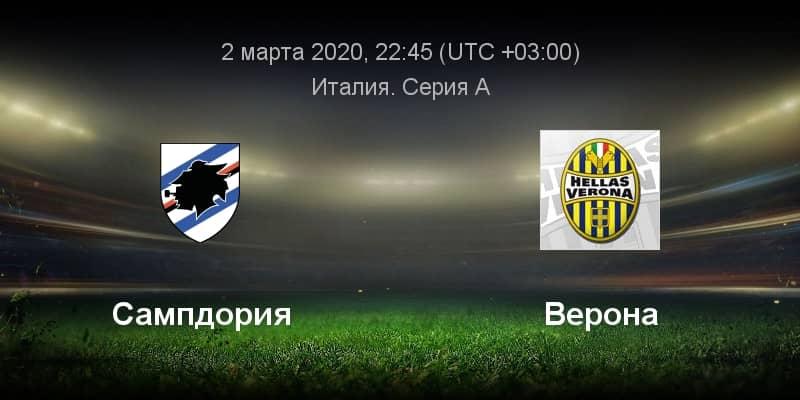 Прогноз на матч Сампдория – Верона – 02.03.2020, 22:45