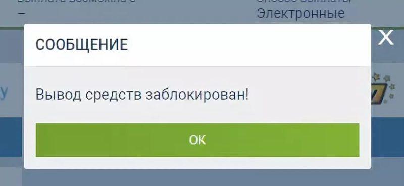 Заблокировали аккаунт 1хбет