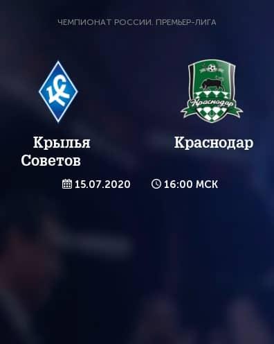Прогноз на матч Крылья Советов – Краснодар – 15.07.2020, 16:00