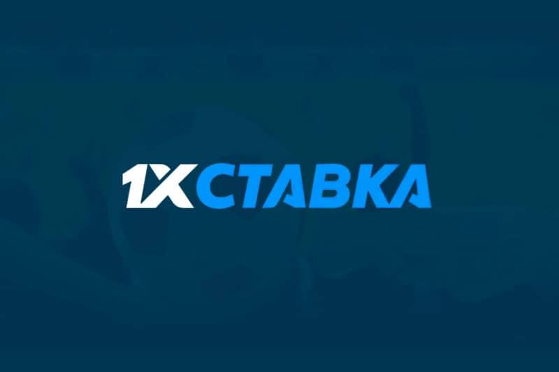 1xСтавка обзор