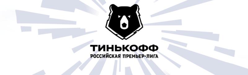Прогноз на матч Локомотив - Ахмат – 26.08.2020, 18:30
